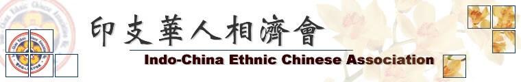 Indo China Ethnic Chinese Association